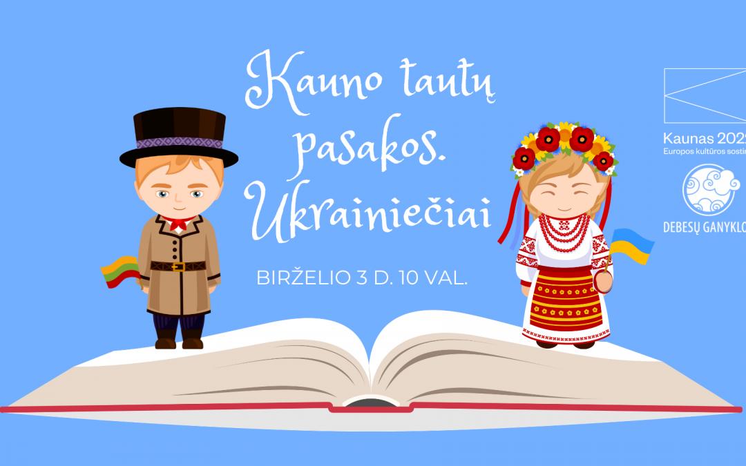 Kauno tautų pasakos. Ukrainiečiai